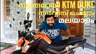 How to service KTM Duke 125/200/390  by yourself with smallest budget |(Rs 1850)| Malayalam Tutorial