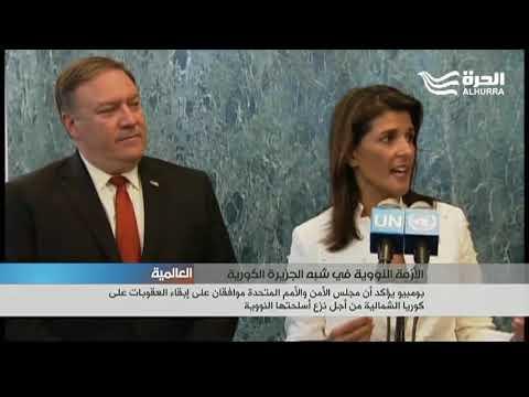بومبيو يؤكد أن مجلس الأمن والأمم المتحدة يوافقان على إبقاء العقوبات ضد كوريا الشمالية  - 00:21-2018 / 7 / 21