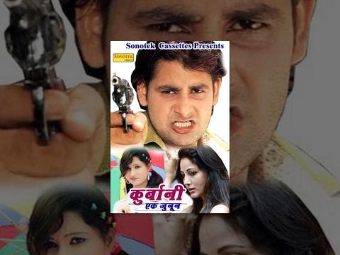 Kurbani Ek Junoon || कुर्बानी एक जुनून || Vijay Verma, Suman Negi || Haryanvi Full Movies
