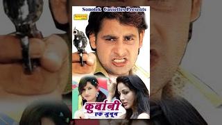 Gambar cover Kurbani Ek Junoon || कुर्बानी एक जुनून || Vijay Verma, Suman Negi || Haryanvi Full Movies