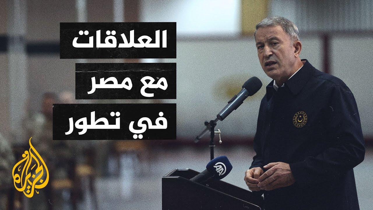 وزير الدفاع التركي: علاقتنا مع مصر ستعود لمستويات عالية  - نشر قبل 3 ساعة