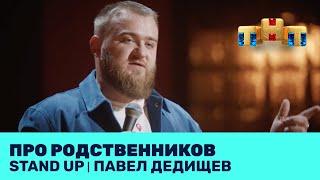 Павел Дедищев про родственников