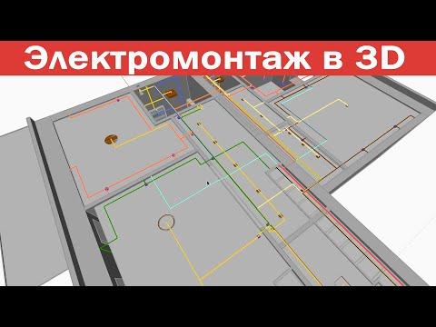 Проектирование электропроводки в SketchUp. Анализ траектории /// Технический дизайн проект. Тюмень