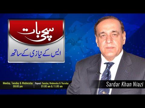 Sachi Baat SK Niazi Kay Sath - Wednesday 30th September 2020