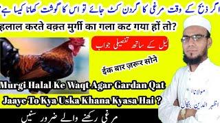 Murgi Zabiha Ke Waqt Gardan kat Gaya To Kya Uska Khana Haram Hai | murgi jaba karne ka tarika | maub