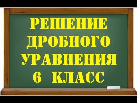 Решение дробного уравнения математика 6 класс