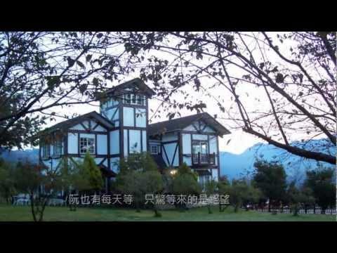 音樂磁場- 純情青春夢- 清境農場Taiwan Chin-Jing Farm