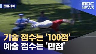 [톱플레이] 기술 점수는 '100점' 예술 점수는 '만점' (2021.05.31/뉴스데스크/MBC)