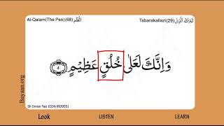 Surah Al Qalam The Pen, Surah 068, Verse 004, Learn Quran word by word Translation