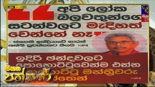 Siyatha Paththare | 26.11.2019 | Siyatha TV