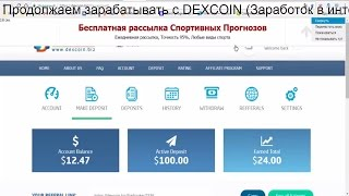 Продолжаем зарабатывать с DEXCOIN (Заработок в интернете) СКАМ НЕ ВКЛАДЫВАТЬ!!!