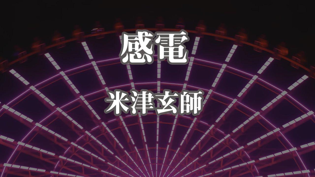 【生音風カラオケ】感電 - 米津玄師【オフボーカル】