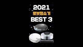 로봇청소기 추천 BEST3