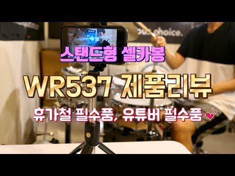셀카봉 셀피스틱 블루투스 셀카봉 WR537