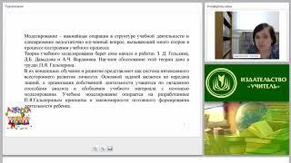Методика использования приема моделиров. на уроке рус. яз. с целью формир. познават. УУД: ФГОС НОО