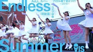 7月7日と8日に横浜赤レンガパークにて行われた「アイドル横丁夏まつり!!...