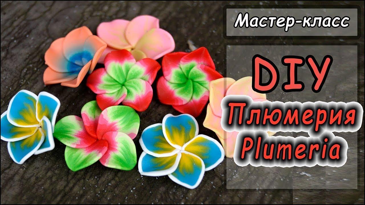 DIY ❤ Плюмерия из полимерной глины ❤ Лепка цветов ❤ Polymer clay tutorial ❤