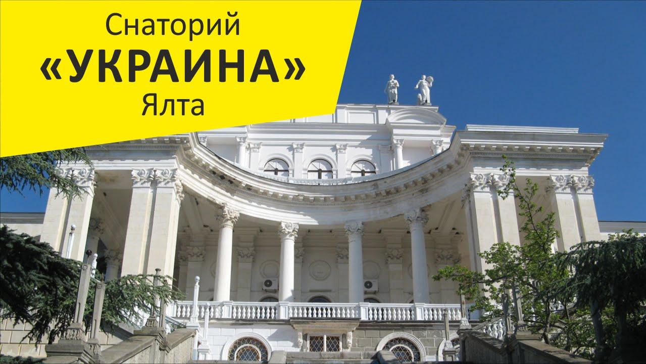 """Санаторий """"Украина"""". Ялта. Крым - YouTube"""