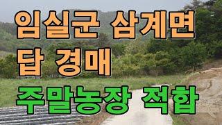 부동산경매 -전북 임실군 삼계면 어은리 땅