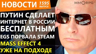 путин сделает Интернет в России бесплатным. EGS порвала Steam.  Mass Effect 4 уже на подходе.Новости