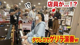 【モニタリング】タワレコ渋谷店にて突然「ロビンソン」演奏したら、店員がまさかの...⁉️www