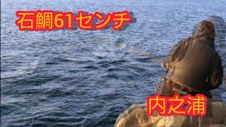 石鯛釣り #31内之浦 thumbnail