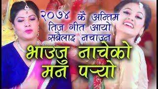 New superhit dancing song 2074 I IMan paryo II मन पर्यो II Bidan karki & Laxmi Basnet