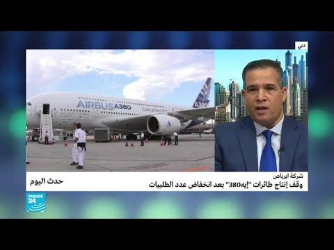شركة إيرباص: وقف إنتاج طائرات -إيه380- بعد انخفاض عدد الطلبيات  - 19:55-2019 / 2 / 14