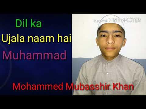 dil ka ujala Naam hai Muhammad !!! mp3 ?? Naat  ((Sajid Khan )) mubasshira Khan
