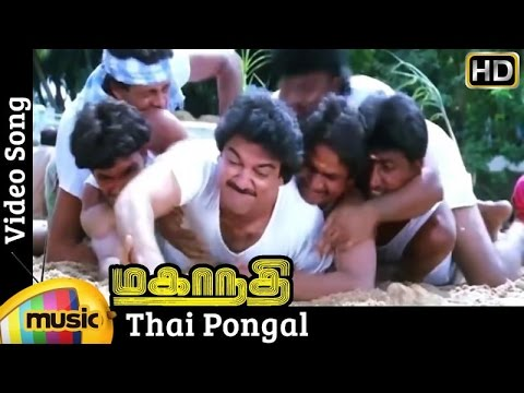Thai Pongal Video Song | Mahanadhi Tamil Movie | Kamal Haasan | Sukanya | Ilayaraja