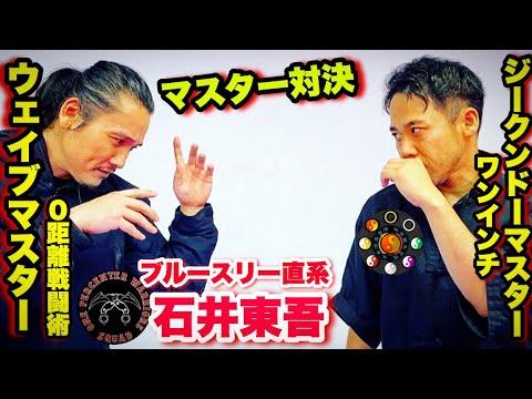 ジークンドー 石井 東吾