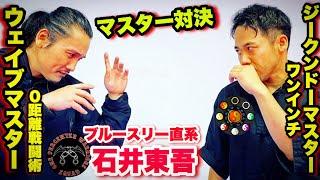 """石井東吾 """"ジークンドーマスター""""から【ワンインチパンチ】を学んだら""""ウェイブパンチ""""の殺傷力が激増した!!"""