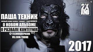 2X RND ПАША ТЕХНИК. концерт BROOKLYN. группа KUNTEYNIR 2017