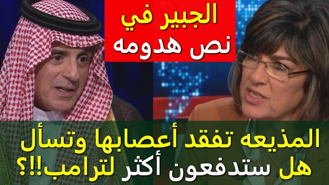 عادل الجبير في نص هدومه بعد سؤال المذيعه هل ستظلون تدفعون أكثر