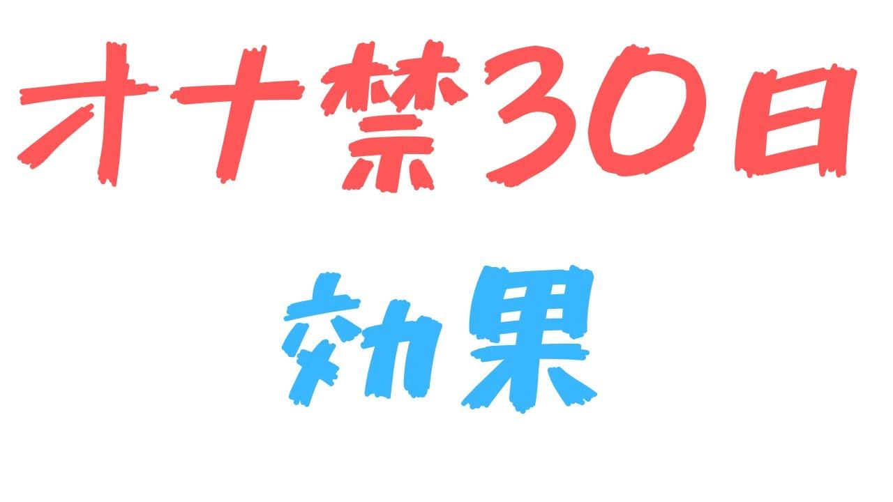 な 30 目 効果 お 日 禁