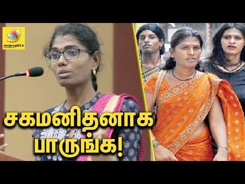 எங்களையும் சகமனிதர்களாக பாருங்க | transgender Greace Banu
