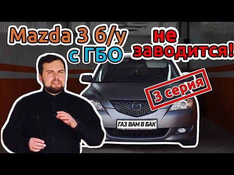 Мазда 3 б/у с ГБО. 3 СЕРИЯ: авто не заводится на газе! | Время Газа