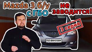 Мазда 3 б/у с ГБО. 3 СЕРИЯ: авто не заводится на газе!