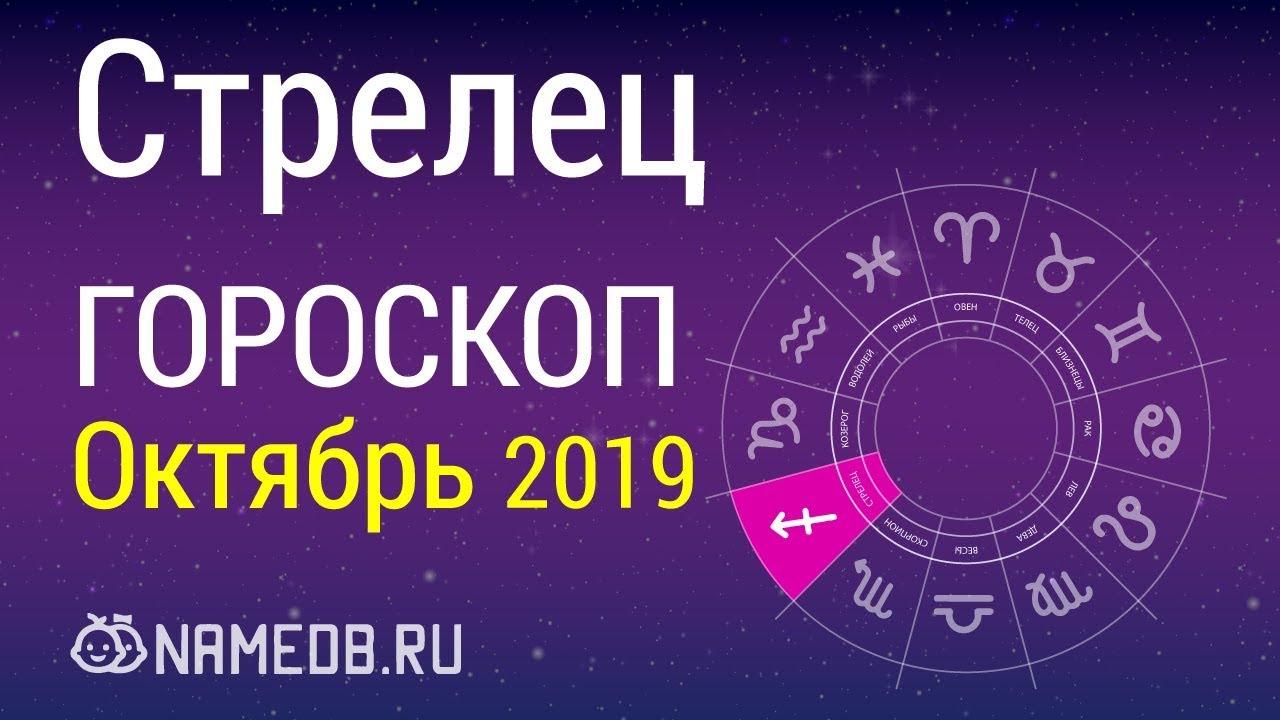 Знак Зодиака Стрелец - Гороскоп на Октябрь 2019