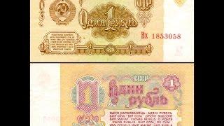 Банкнота 1 один рубль 1961 год  Государственный казначейский билет СССР