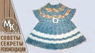 Расширение юбочки для детского платья. Вяжем детям крючком. Видео мастер классы.