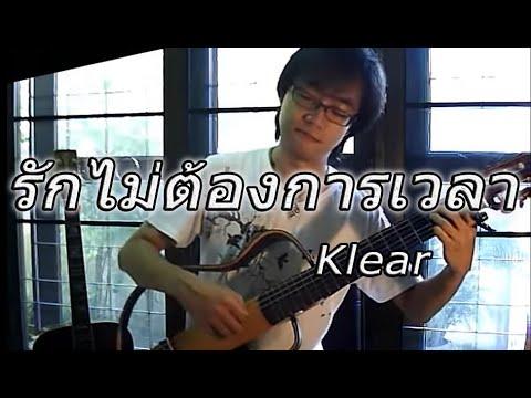 รักไม่ต้องการเวลา Klear / Fingerstyle Solo Guitar by Nobu