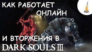 Dark Souls 3 Гайд • Как работает онлайн и система вторжений / Игра по сети  / Призыв / Ковенанты