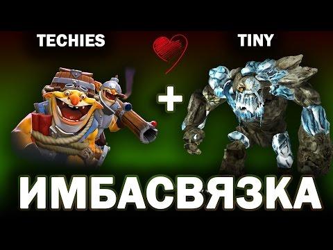 видео: tiny + techies = ИМБАСВЯЗКА В ДОТА 2