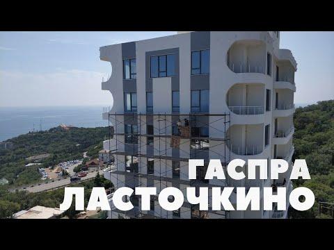 Жилой комплекс Ласточкино.Ялта. Гаспра. Покупка квартиры в ЖСК риски, нюансы, плюсы, минусы.