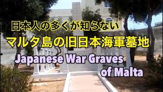 マルタ島の旧日本海軍墓地 Japanese War Graves