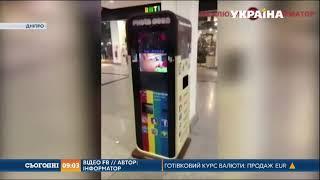 У Дніпрі автомат для друку фото показував порно