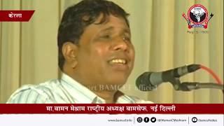 राम जन्म कहा कुआ? —Mr.Waman Meshram