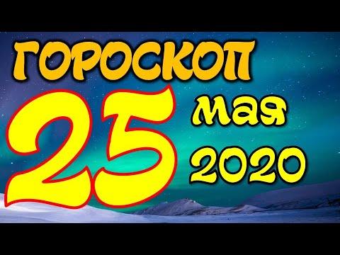 Гороскоп на завтра 25 мая 2020 для всех знаков зодиака. Гороскоп на сегодня 25 мая 2020 / Астрора