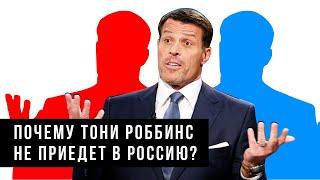Почему Тони Роббинс не приедет в Россию? Форум Синергия и Григорий Аветов.Цели форума Синергия.